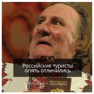 Российские туристы опять отличились