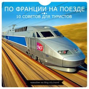 По Франции на поезде: 10 советов для туристов