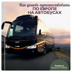 Как дешево путешествовать по Европе: гид по автобусным компаниям