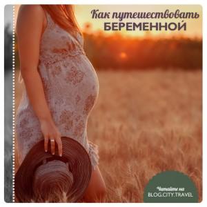 Как путешествовать беременной