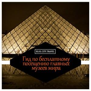 Гид по бесплатному посещению главных музеев мира