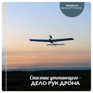 Спасение утопающего - дело рук дрона