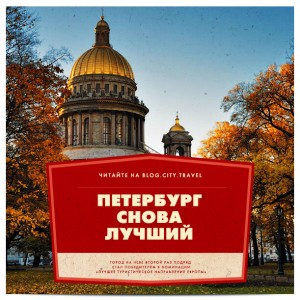 Петербург снова лучший