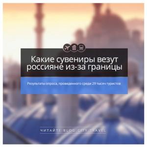 Какие подарки везут россияне из-за границы