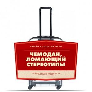 Vis-aVis - чемодан, который ломает стереотипы