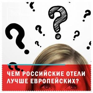 Чем российские отели лучше европейских?