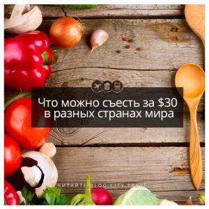 Что можно съесть на $30 в разных странах мира