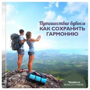 Путешествие вдвоем: как сохранить гармонию во время и после поездки