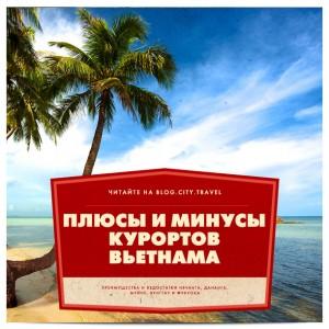 Плюсы и минусы основных курортов Вьетнама