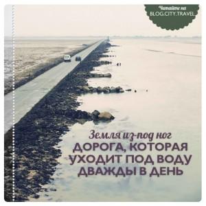 Земля из-под ног: дорога, которая уходит под воду дважды в день