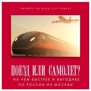Поезд или самолет: на чем быстрее и выгоднее передвигаться из Москвы по городам России