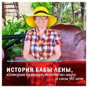 История бабы Лены, которая путешествует по миру в свои 90