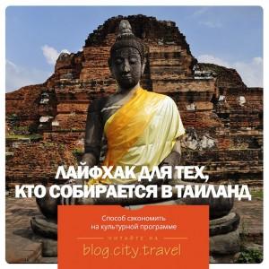 Лайфхак для тех, кто собирается в Таиланд
