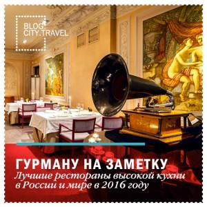 Лучшие рестораны высокой кухни в России и мире в 2016 году