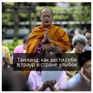 Таиланд: как вести себя в траур в стране улыбок