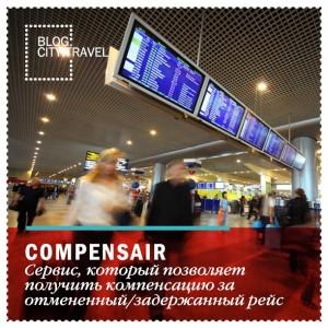 Появился сервис, который позволяет получить компенсацию за отмененный/задержанный рейс