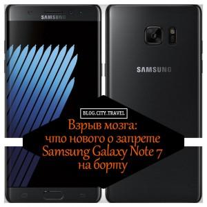 Взрыв мозга: что нового о запрете Samsung Galaxy Note 7 на борту