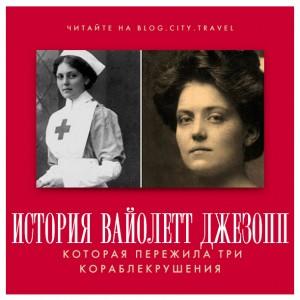 История Вайолетт Джезопп, которая пережила три кораблекрушения