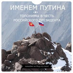 Именем Путина: топонимы в честь российского президента