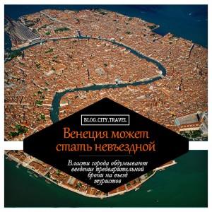 Венеция может стать невъездной
