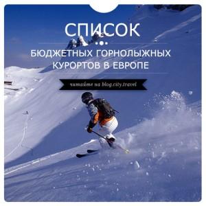 Бюджетные горнолыжные курорты в Европе