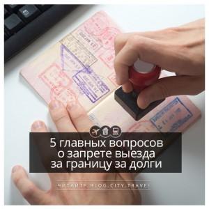 5 главных вопросов о запрете выезда за границу за долги