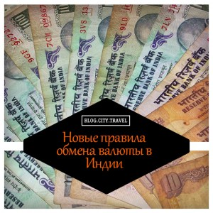 Новые правила обмена валюты в Индии