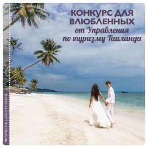 Конкурс для влюбленных пар от управления по туризму Таиланда