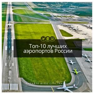 Топ-10 лучших аэропортов России