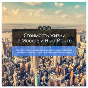 Стоимость жизни в Москве и Нью-Йорке