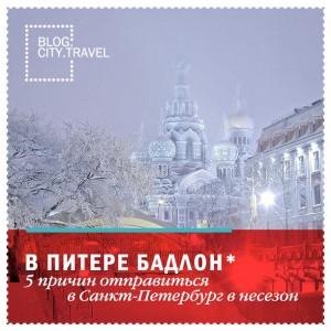 5 причин поехать в Петербург в несезон