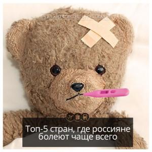 Пять стран, в которых россияне болеют чаще всего