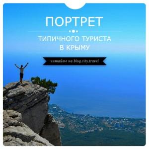 Портрет типичного туриста в Крыму