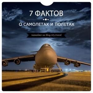 7 любопытных фактов о самолетах и полетах