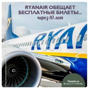 Ryanair обещает бесплатные авиабилеты... через 10 лет