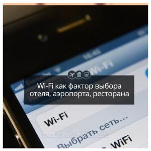 Wi-Fi как фактор выбора отеля, аэропорта и ресторана