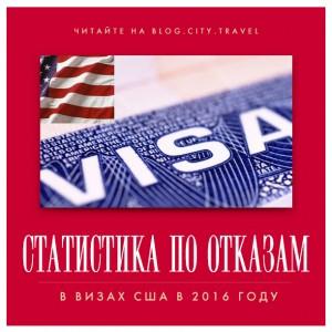 Статистика по отказам в американских визах в 2016 году