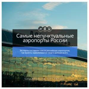 Самые непунктуальные аэропорты России