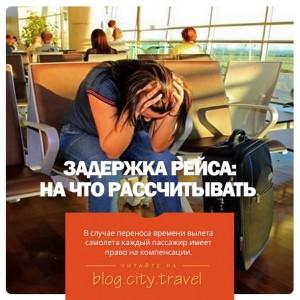 Задержка рейса: на что рассчитывать пассажиру