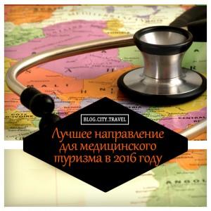 Лучшее направление для оздоровительного туризма в 2016 году