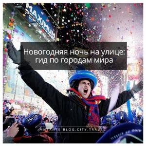 Новогодняя ночь на улице: гид по городам
