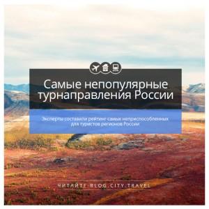 Самые непопулярные туристические направления России