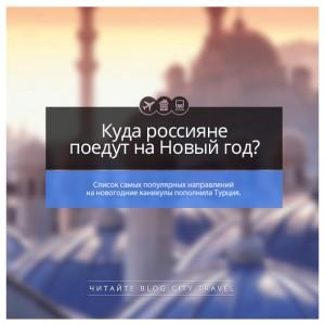 Куда россияне поедут на Новый год