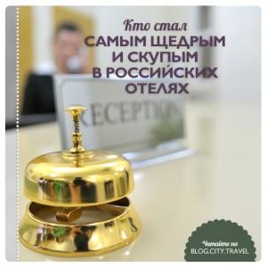 Кто стал самым щедрым и скупым в российских отелях