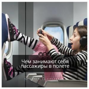 Чем занимают себя пассажиры в полете