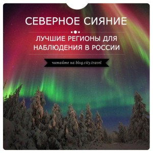 Северное сияние: лучшие регионы для наблюдения в России