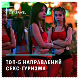 Топ-5 самых популярных секс-туристических стран