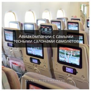 Авиакомпании с самыми тесными салонами самолетов