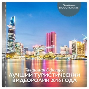 Лучший туристический ролик 2016 года