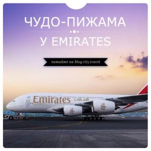 Чудо-пижама у Emirates!